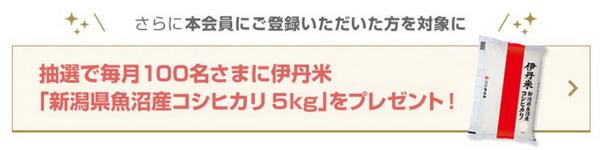 大阪ガス 新規会員プレゼント