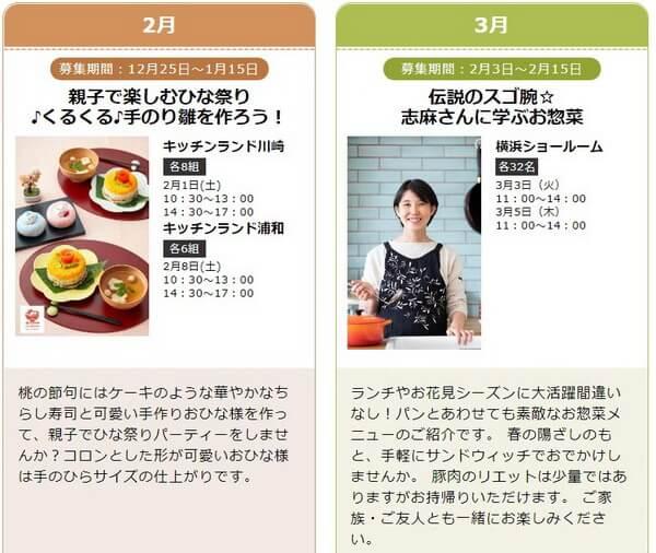 東京ガス 会員限定料理教室