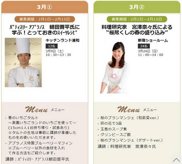 東京ガス 料理教室 メニュー