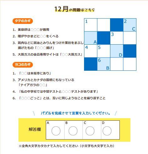 大阪ガス クロスワードパズル