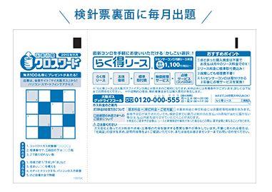 大阪ガス 検針票