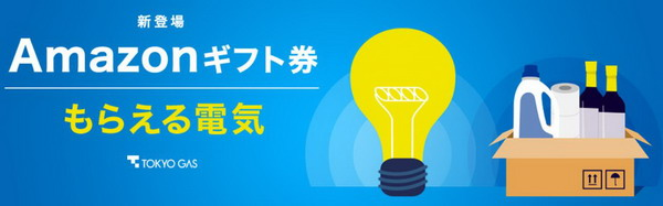 東京ガス アマゾンギフト券もらえる
