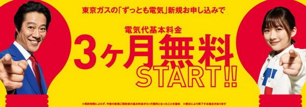東京ガス 電気キャンペーン
