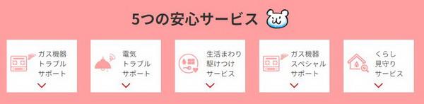 東京ガス 5つの安心サポート