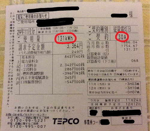 東京電力 電気検針票